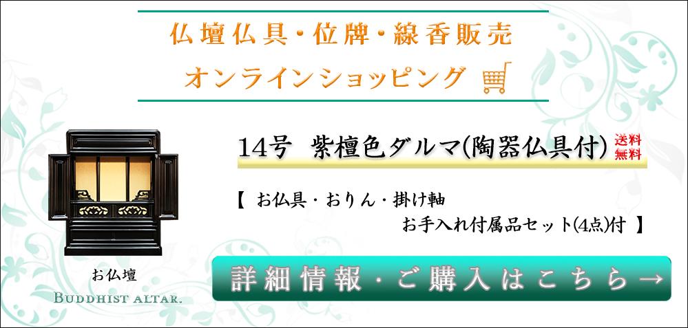14号紫檀色ダルマ(仏具付)通販ページ