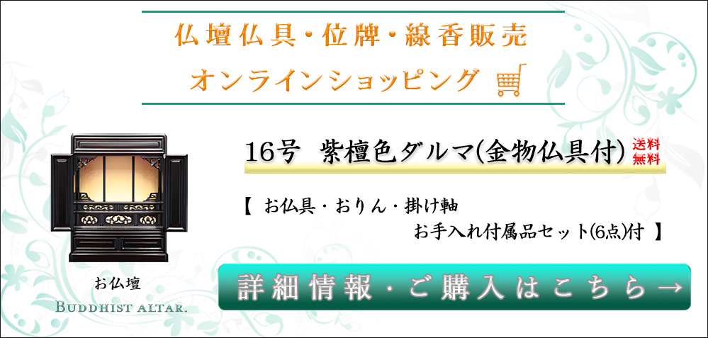 16号紫檀色ダルマ(仏具付)通販ページ