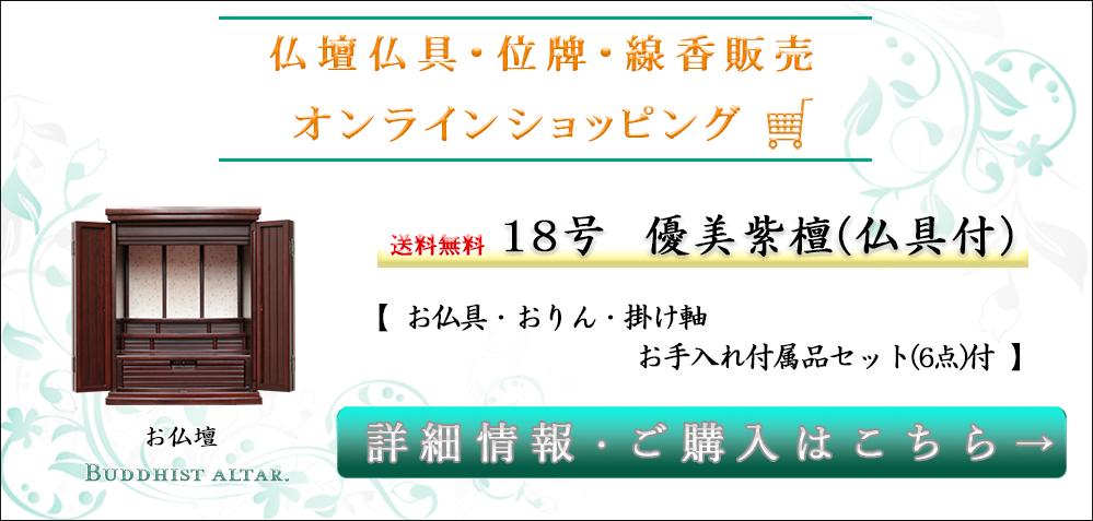 18号 優美紫檀(仏具付)通販ページ