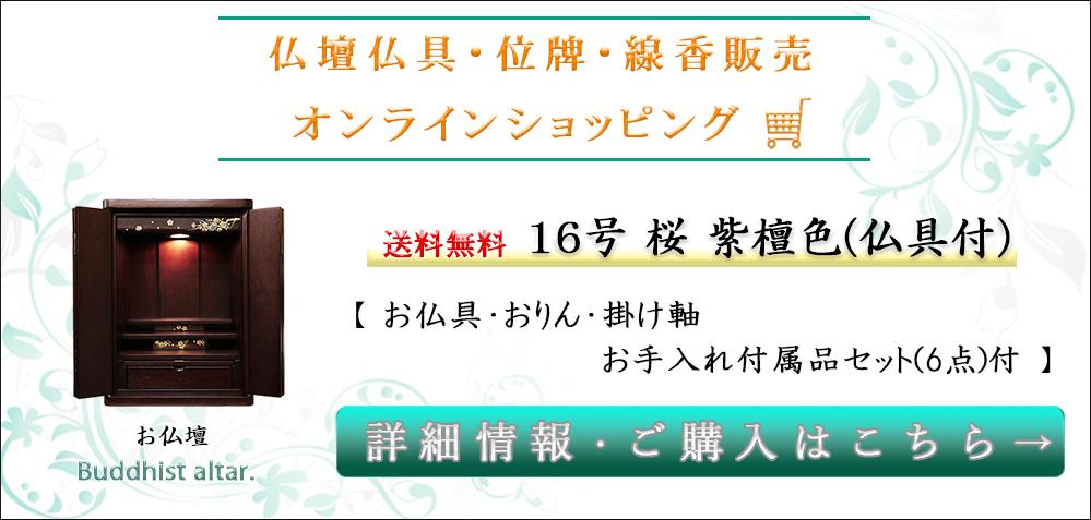 16号 桜 紫檀色(仏具付)通販ページ