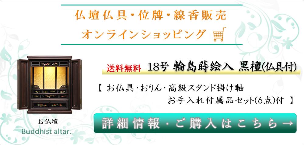 18号 輪島蒔絵入-黒檀(仏具付)通販ページ