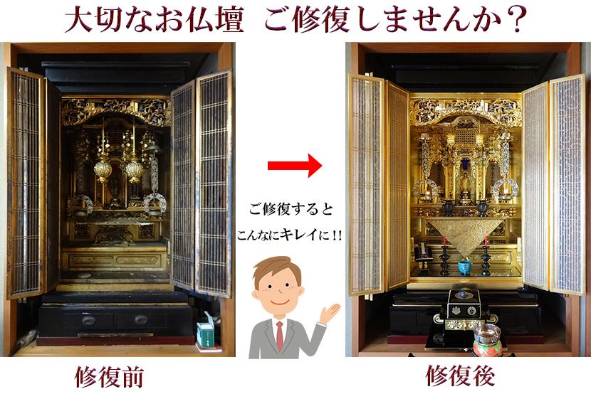 仏壇修復前後比較画像