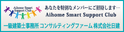 Aihome Smart Support Club