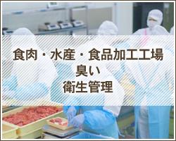 食肉・水産・食品加工工場 臭い 衛生管理