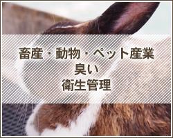畜産・動物・ペット産業 臭い 衛生管理