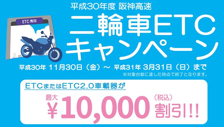 二輪車ETCキャンペーン