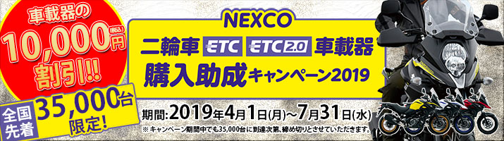 二輪車車載器購入助成キャンペーン2019