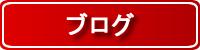 旭宝ブログ