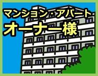 マンション・アパートオーナー様