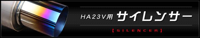 HA23V用 サイレンサー