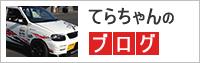 ���㎩���� / T-Cars Sport's ��\�F�����̃u���O�ł�