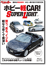 ホビー軽CAR! SUPERLIGHT