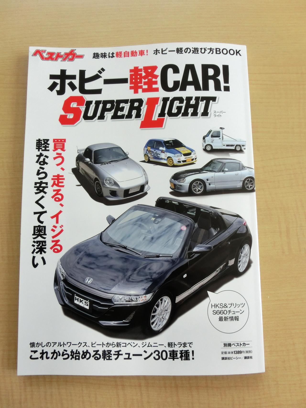 ホビー軽CAR! SUPERLIGHT(別冊ベストカー)