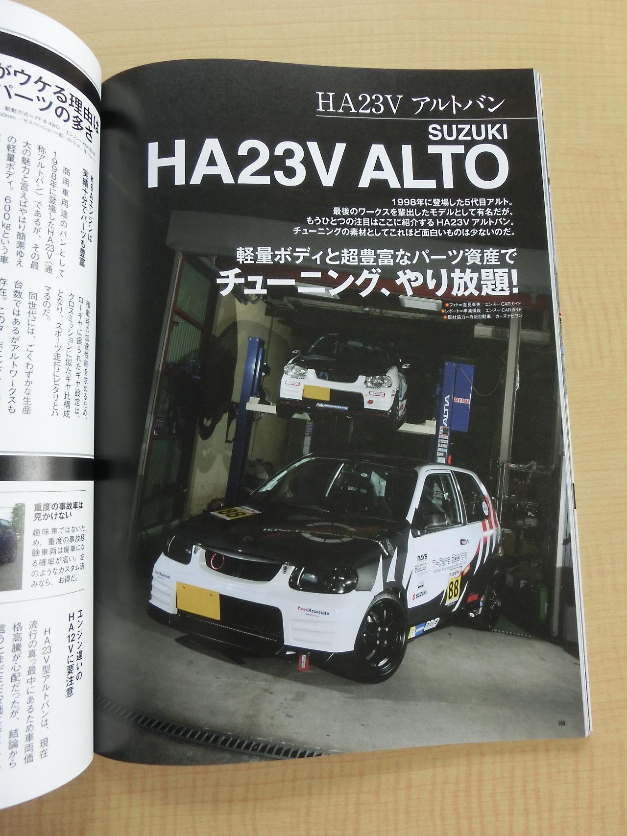 HA23V アルトバン