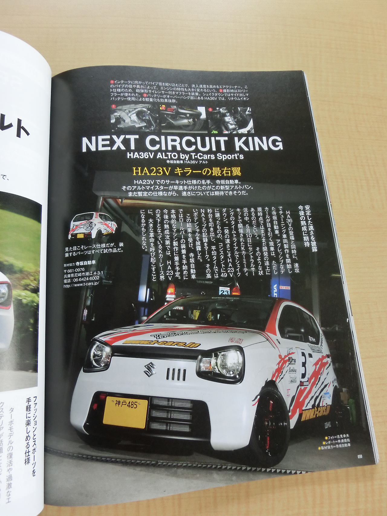 NEXT CIRCUIT KING HA36V アルト