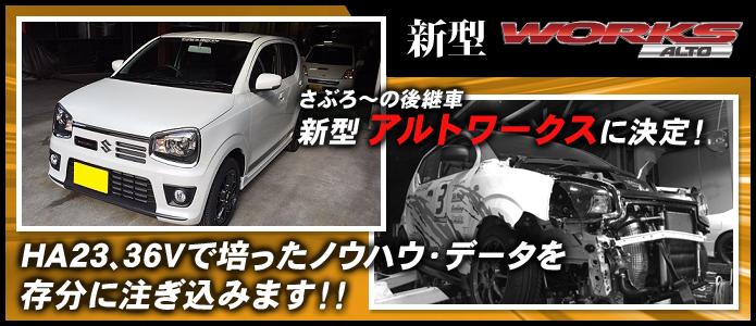 さぶろ〜の後継車 新型 アルトワークスに決定!
