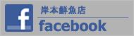 岸本鮮魚店Facebook