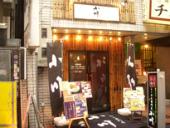 ラーメン専門店 小川渋谷店