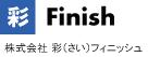 株式会社 彩Finish (サイ・フィニッシュ)