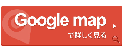 Google map で詳しく見る
