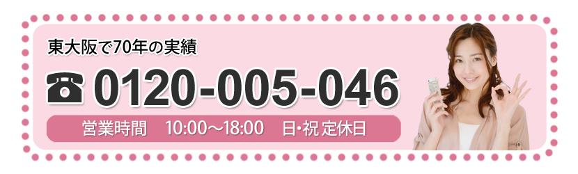 東大阪で70年の実績 0120-005-046