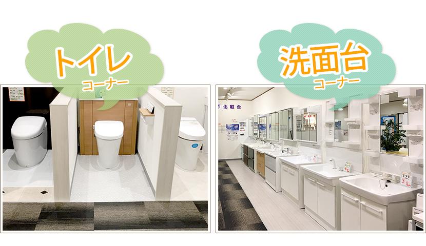 トイレコーナー・洗面台コーナー