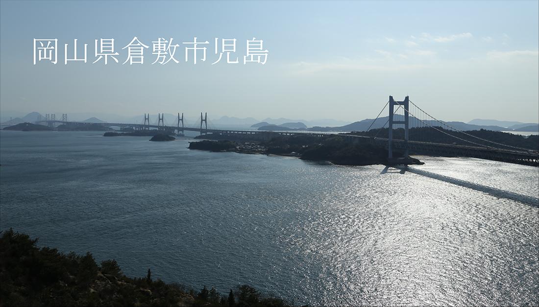 岡山県倉敷市児島イメージ