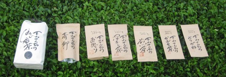 「下山さんちのお茶」イメージ