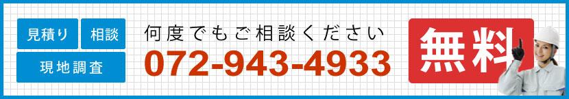 TEL:072-943-4933