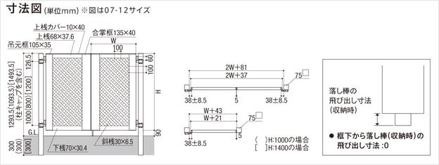 LIXIL ライシス門扉 11型 ラチス 寸法図