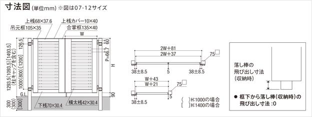 LIXIL ライシス門扉 10型 横桟<太> 寸法図