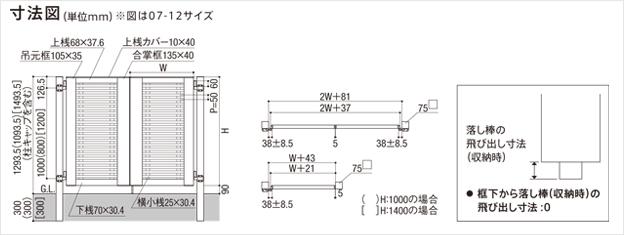 LIXIL ライシス門扉 9型 横桟<細> 寸法図