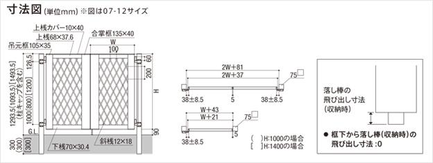 LIXIL ライシス門扉 8型 ダイヤ格子 寸法図
