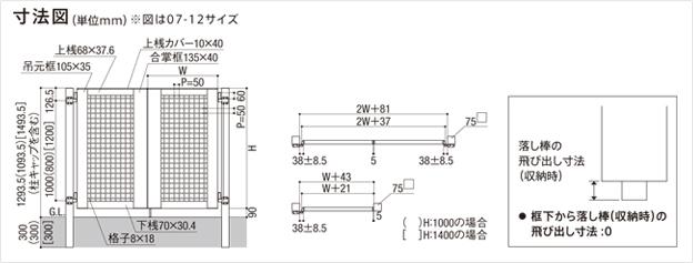LIXIL ライシス門扉 7型 井桁格子 寸法図