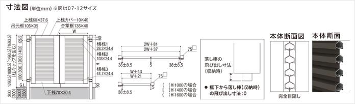 LIXIL ライシス門扉 5型 目隠し<横> 寸法図