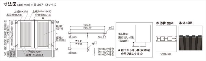 LIXIL ライシス門扉 6型 目隠し<縦> 寸法図