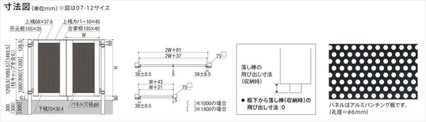 LIXIL ライシス門扉 12型 パンチング 寸法図