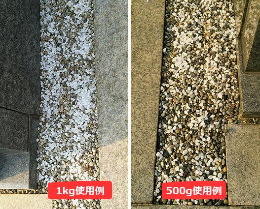 除草塩1kg、500g使用例