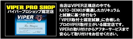 当店はVIPER PRO SHOP認定店です!