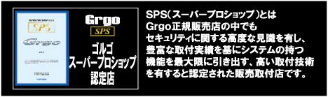 当店はGrgoセキュリティのSPS(スーパープロショップ)認定店です!