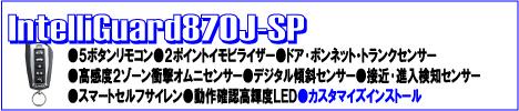 IntelliGuard(インテリガード)870Jスペシャルプラン。2ポイントイモビライザー・高感度オムニ衝撃センサー・デジタル傾斜センサーにプロキシミティセンサー・スマートセルフサイレンを追加しオリジナルカスタムインストールを施したスペシャルシステム/