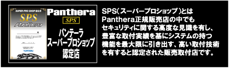 当店はPantheraセキュリティのSPS(スーパープロショップ)認定店です!