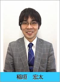 稲垣 宏太