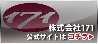 株式会社171公式サイト
