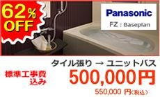 Panasonic FZ:Baseplan