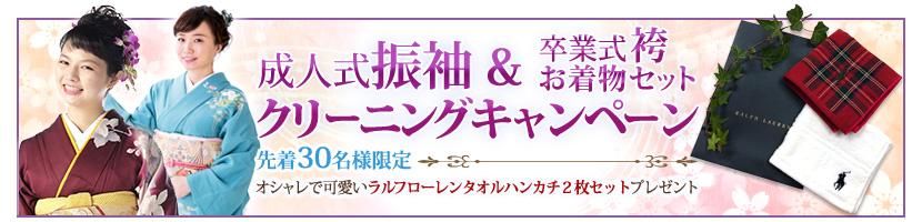 成人式振袖&卒業式袴・お着物セット クリーニングキャンペーン
