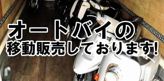オートバイの移動販売
