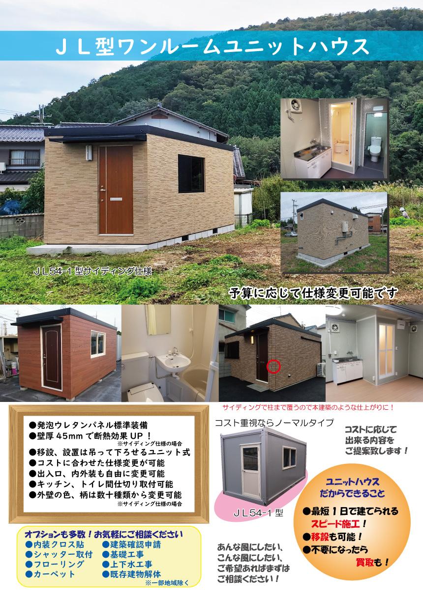 住居用ワンルームユニットハウス