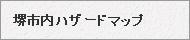 堺市内ハザードマップ