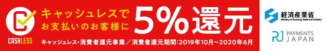 5% 還元 対象店舗